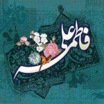 پیامک های تبریک ازدواج حضرت علی و فاطمه (ع)