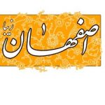 به اصفهان رو که تا بنگری بهشت ثانی (شعر)