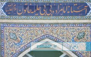 امامزاده-حلیمه-خاتون-س-شهر-کرکوند (3)
