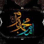 متن های پیامکی تسلیت شهادت امام محمد باقر (ع)