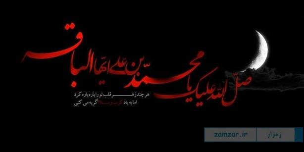 اس ام اس های شهادت امام محمد باقر (ع)