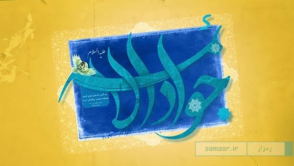اشعار و دلنوشته های شهادت امام محمد تقی (ع)
