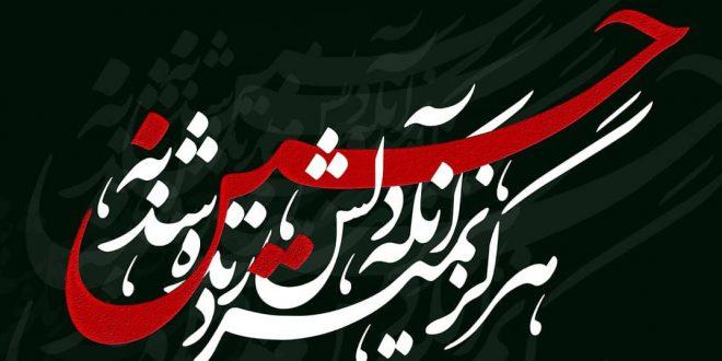 عکس نوشته اربعین