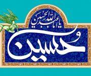 پیام های زیبا برای تبریک میلاد امام حسین (ع)