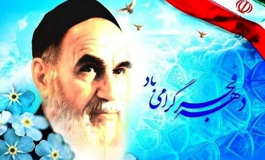 امام-خمینی 12بهمن