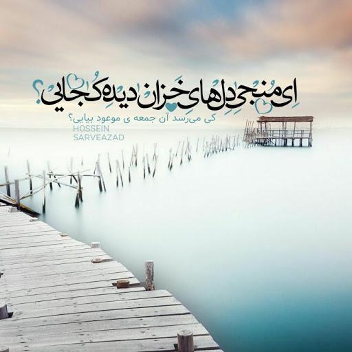 امام زمان عکس نوشته