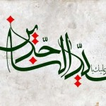 جملات زیبای امام سجاد (ع)