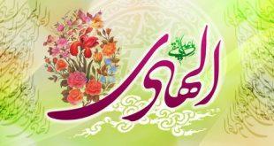 اشعار و سروده های ولادت امام هادی (ع)