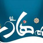 متن های پیامکی تبریک ولادت امام هادی (ع)