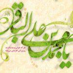 اس ام اس های ولادت امام محمد باقر (ع)