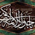 متن تسلیت شهادت امام محمد تقی جواد الائمه (ع)