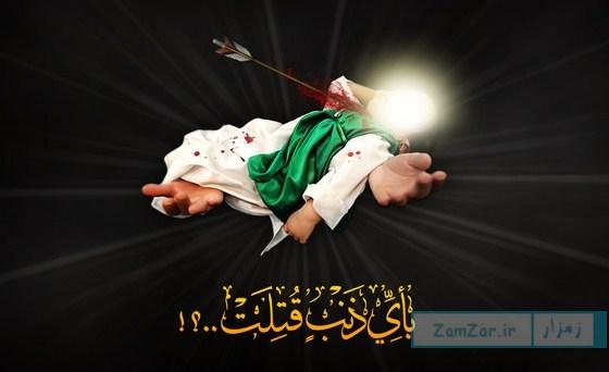 دل نوشته هایی برای حضرت علی اصغر (ع)