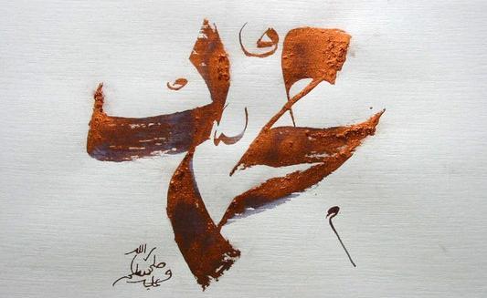 اشعار و دلنوشته های ولادت حضرت محمد (ص)