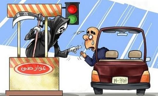 کاریکاتور تصادفات رانندگی