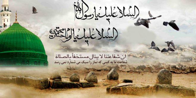 رحلت رسول اکرم و شهادت امام حسن مجتبی