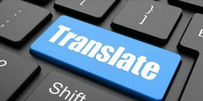 روز جهانی ترجمه و مترجم