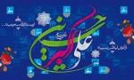 متن های زیبا برای تبریک ولادت حضرت علی اکبر (ع) و روز جوان