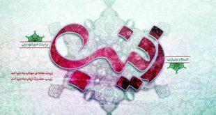 میلاد حضرت زینب کبری (س)