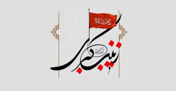 جملات پیامکی وفات حضرت زینب کبری (س)