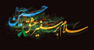 شهادت مسلم