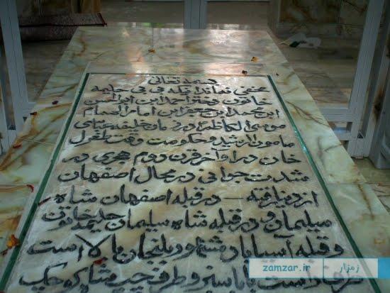 شجره نامه امامزاده حلیمه خاتون