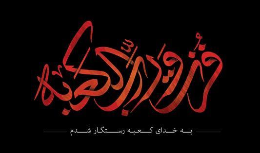 شب 19 ماه رمضان
