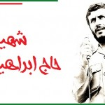 جملاتی زیبا از شهید حاج محمد ابراهیم همت