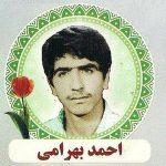 شهید احمد بهرامی