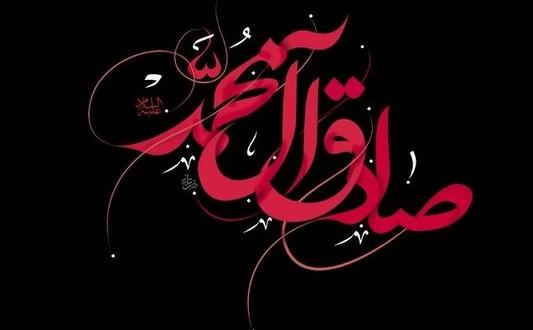 صادق آل محمد سلام الله علیه (Copy) (Copy)