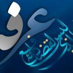جملات تبریک روز عرفه