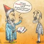 فال حافظ … ( طنز )