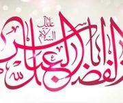 پیام های زیبا برای تبریک میلاد عباس بن علی (ع)