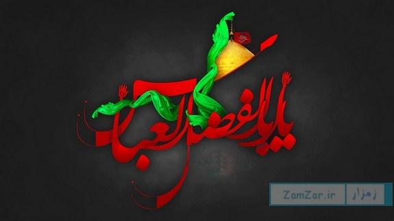 اس ام اس های تسلیت تاسوعای حسینی