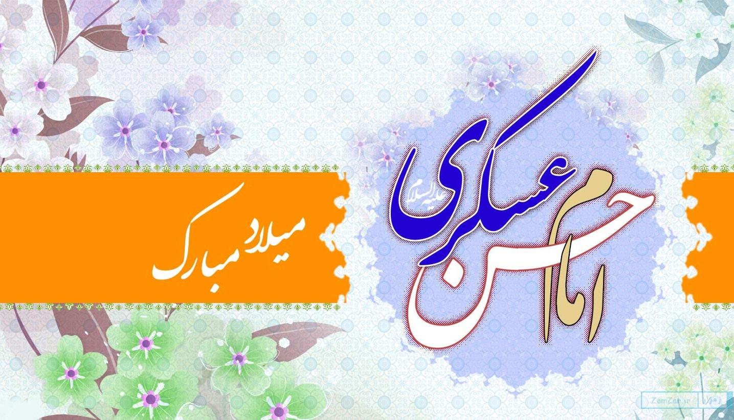 متن های پیامکی تبریک ولادت امام حسن عسکری (ع)
