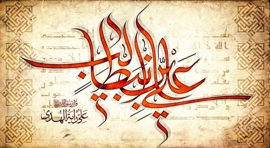 امام علی سلام الله علیه