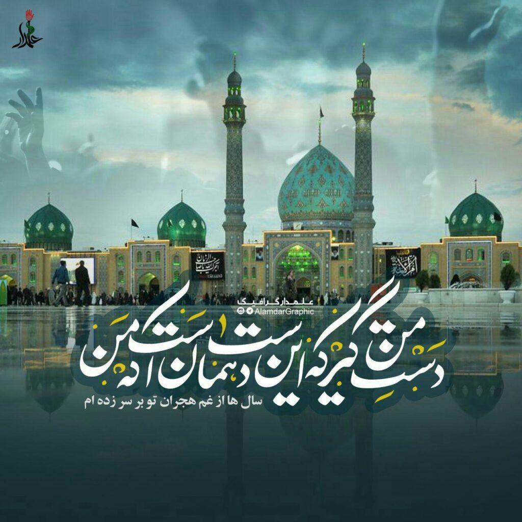 عکس نوشته امام زمان 99