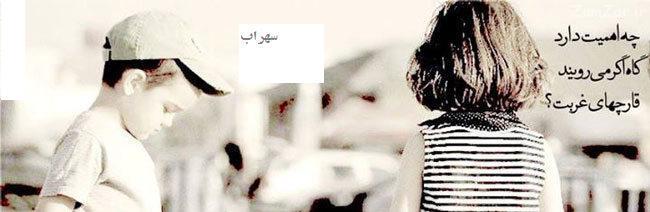 عکس نوشته تنهایی و غمگین ۹۴