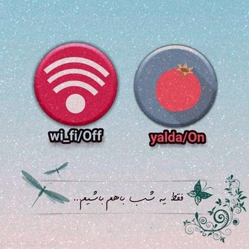 عکس نوشته و پروفایل شب یلدا
