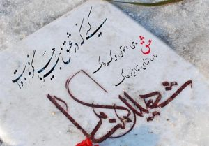 عکس نوشته درباره شهادت