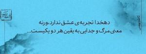 عکس نوشته های جدید و زیبا – جملکس (خرداد 94)