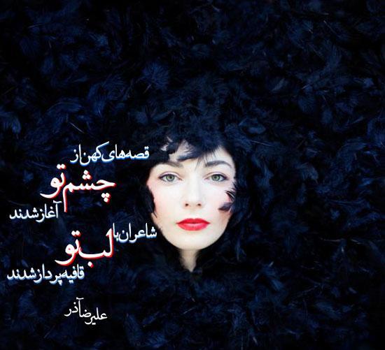 عکس نوشته های جدید عاشقانه مرداد ۹۴