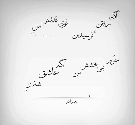 عکس-نوشته-های-عاشقانه-9