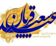 پیام های زیبا برای تبریک عید سعید قربان