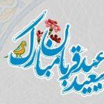 پیامک های تبریک عید سعید قربان