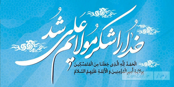 دلنوشته های ویژه عید غدیر