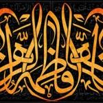 علی پناه همه خلق و تو پناه علی … (دلنوشته)