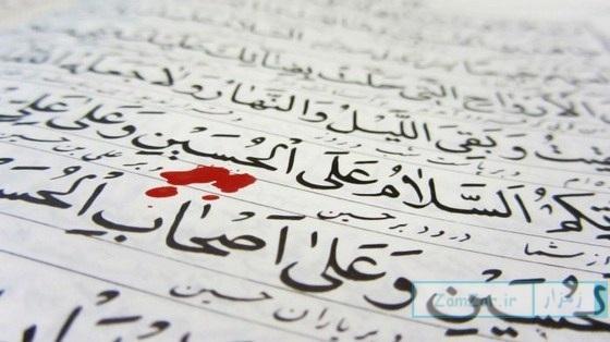 بنویسید که جز خون خبری نیست که نیست (مرثیه)