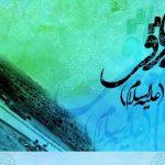 اشعار و دلنوشته های ولادت امام باقر (ع)