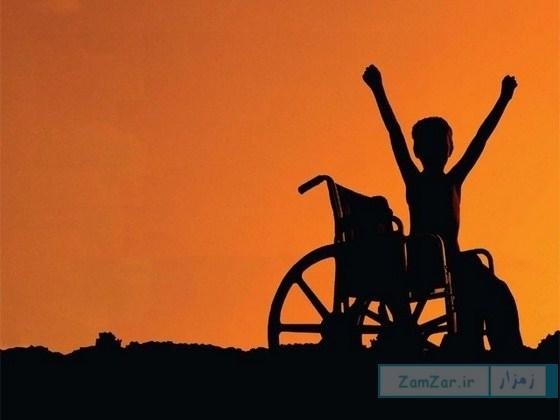 متن های زیبا برای تبریک روز جهانی معلولیت