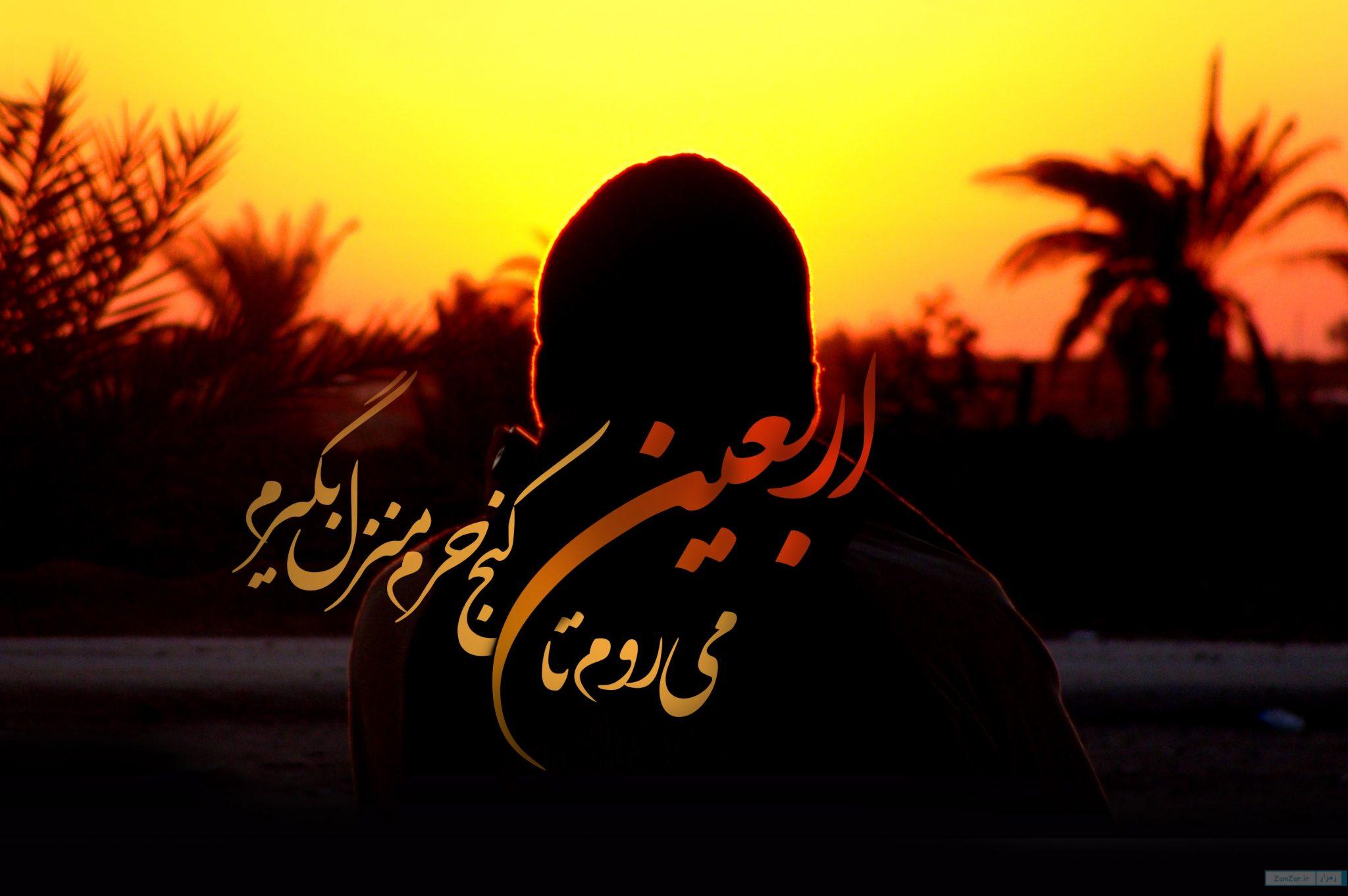 اشعار و دلنوشته های اربعین حسینی